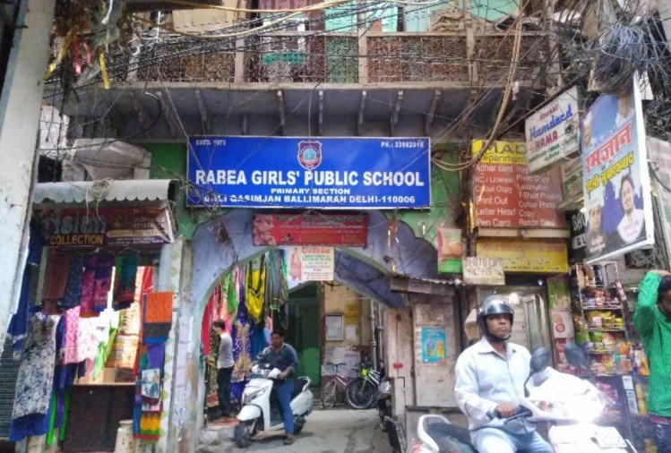 राबिया गर्ल्स स्कूल
