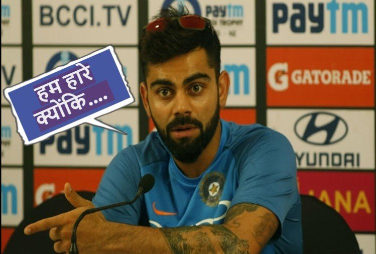Captain Virat Kohli feels Team India lost match due to lack of experience