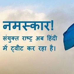 देश को मिला एक और सम्मान, संयुक्त राष्ट्र ने शुरू किया हिंदी में ट्वीट