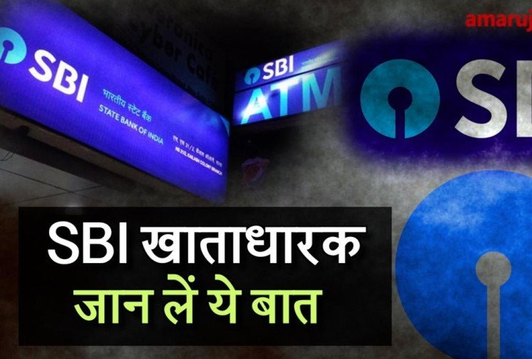 sbi gives big blow to customers, cannot deposit money in another person account