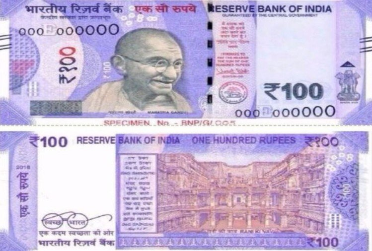 hundred rupees new note