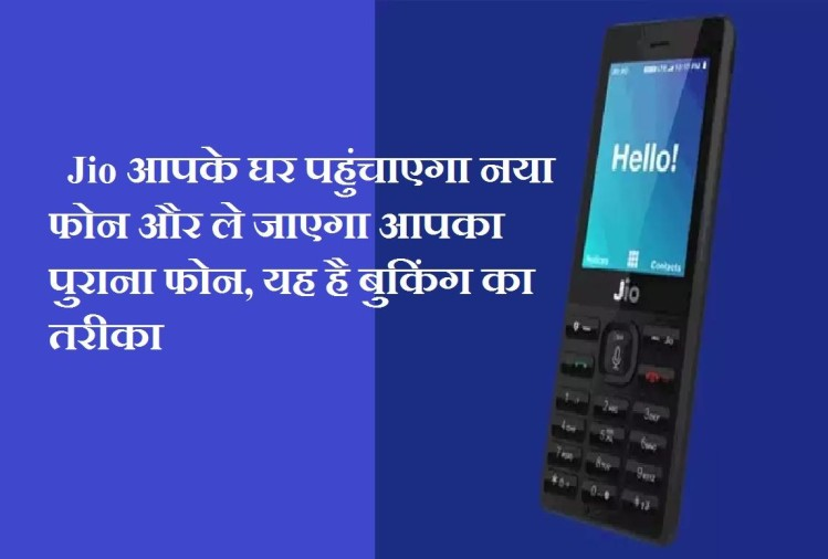 How to book jio phone online
