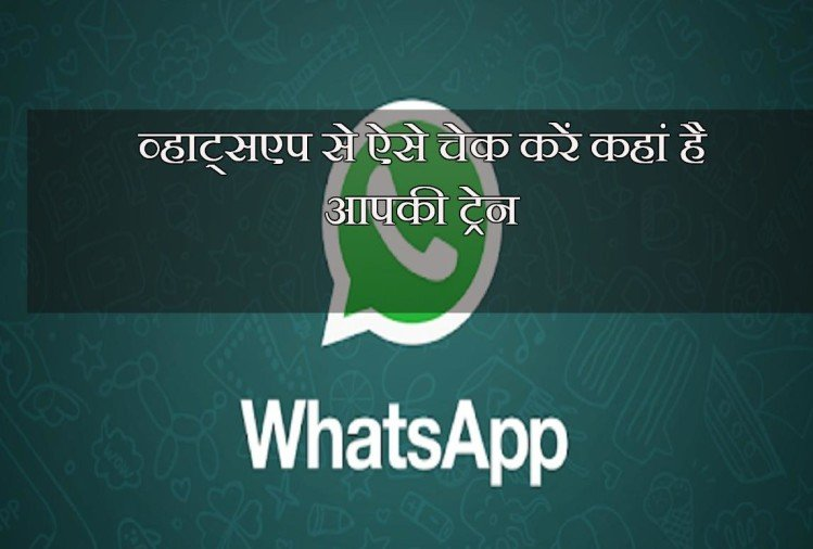 How to get live status of trains on Whatsapp