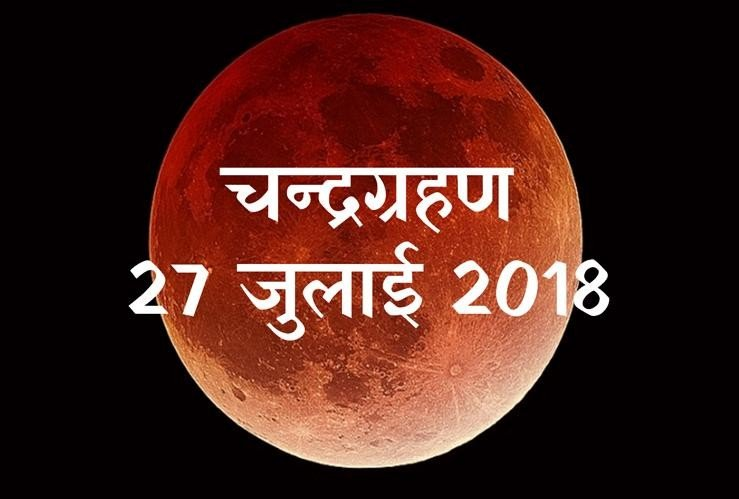 blood moon july 2018 predictions - photo #12