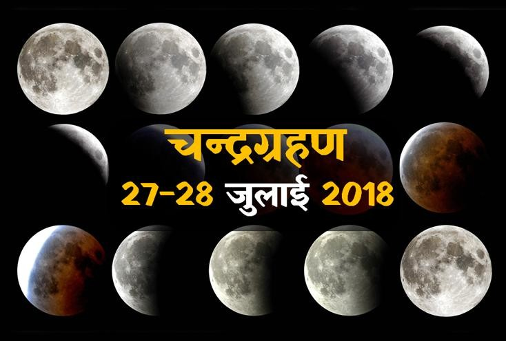 blood moon july 2018 predictions - photo #21