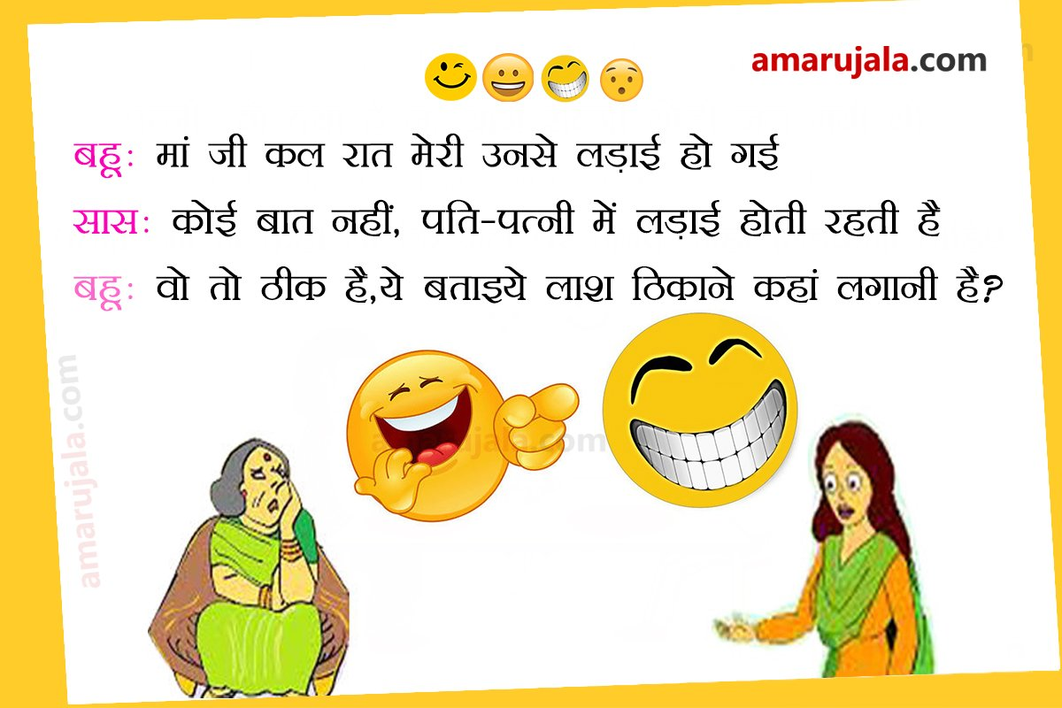 Funny in ❣️ 2019 hindi jokes for dating best whatsapp 100+ Happy