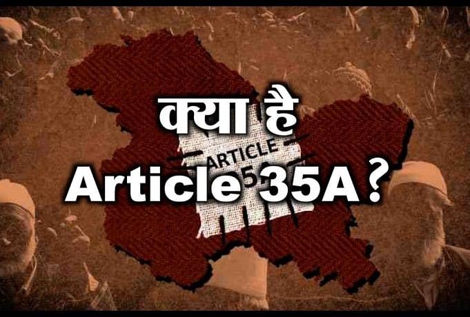 अनुच्छेद 35ए