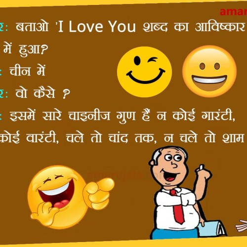 School Shayari Funny