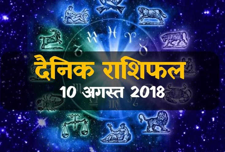 10 august 2018 rashifal: daily horoscope 10th day of august month