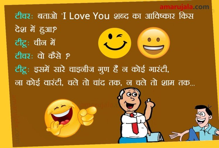 Image of: Download टचर न पछ 10 मशकल सवल टट न दए ऐस जवब हस रकन मशकल Daily Most Funny Hindi Jokes Teacher And Students Funny Hindi Jokes Sms Wallpapers टचर