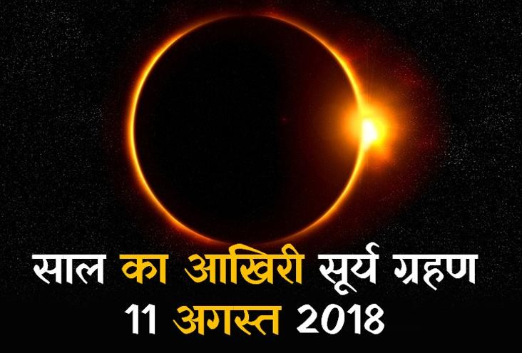 solar eclipse 2018 effects of all rashi on 11 august 2018 surya grahan