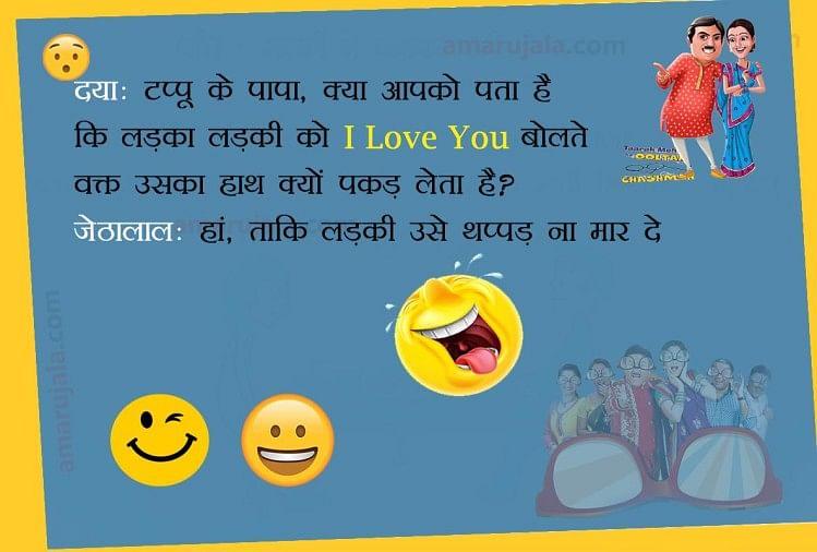 Jethalal And Dayaben Funny Jokes Sms Wallpaper In Hindi