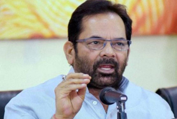 Mukhtar Abbas Naqvi said modi government is committed for development not for the vote bank
