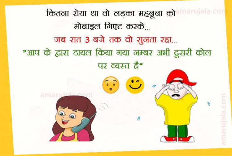 Girlfriend And Boyfriend Jokes Sms Wallpaper In Hindi For