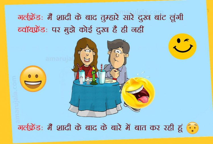 Girlfriend And Boyfriend Jokes Sms Wallpaper In Hindi For Whatsapp