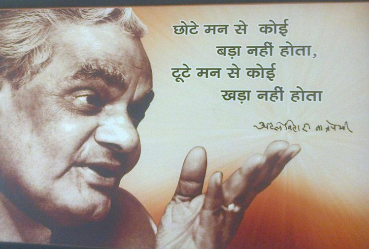 top 5 atal bihari vajpayee quotes in hindi