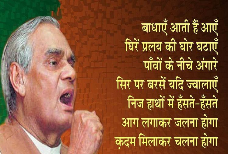 Top 5 Atal Bihari Vajpayee Quotes In Hindi अटल बहर