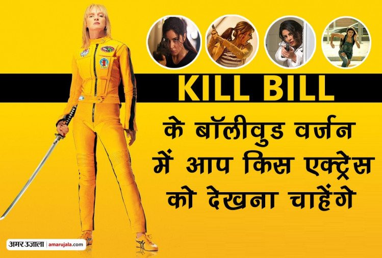 producer Nikhil Dwivedi will make Uma Thurman Kill Bill hindi version