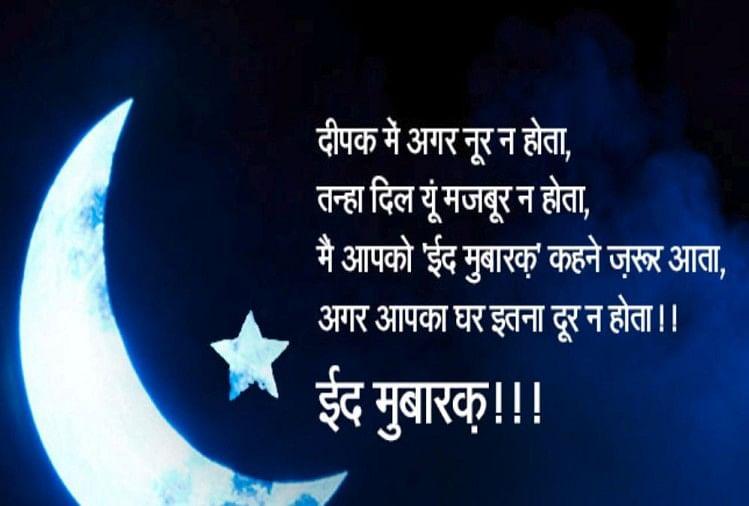 Image result for बकरीद हिंदी शायरी