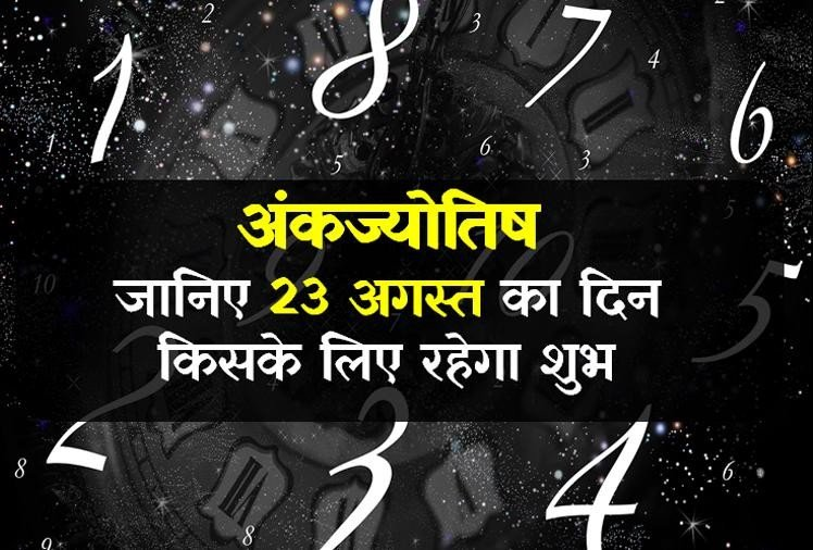 Ank Jyotish: numerology astrology 23rd August 2018