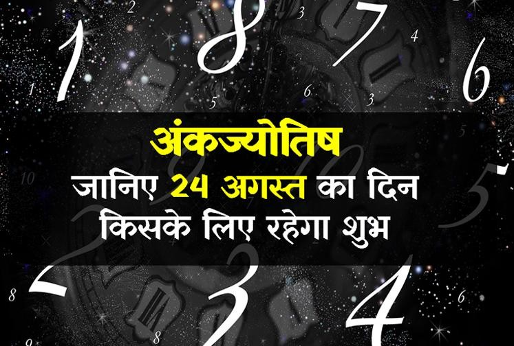 Ank Jyotish: numerology astrology 24th August 2018