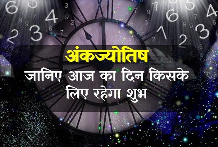 Ank Jyotish: numerology astrology 26th August 2018