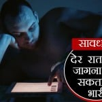 Know How Sleep Deprivation Affects men heart