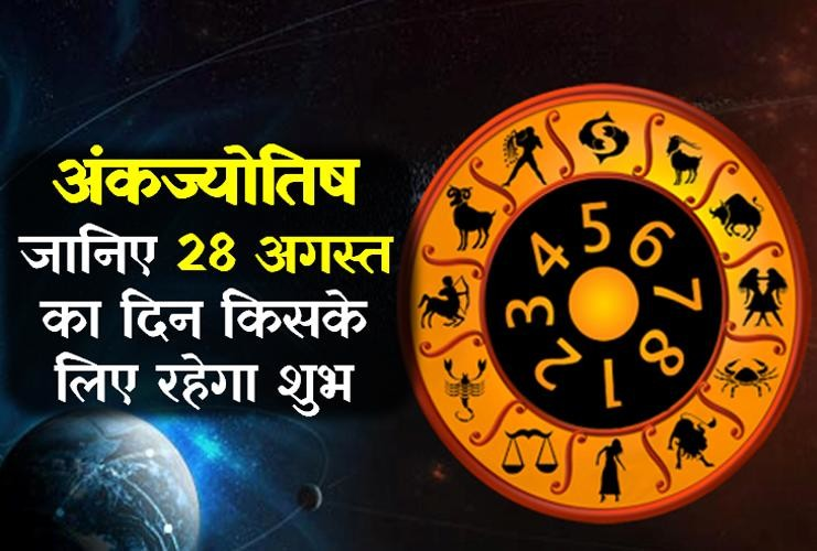 Ank Jyotish: numerology astrology 28th August 2018
