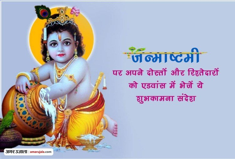 Krishna Janmashtami 2018 Image Hd Wallpapers With Quotes Wishes