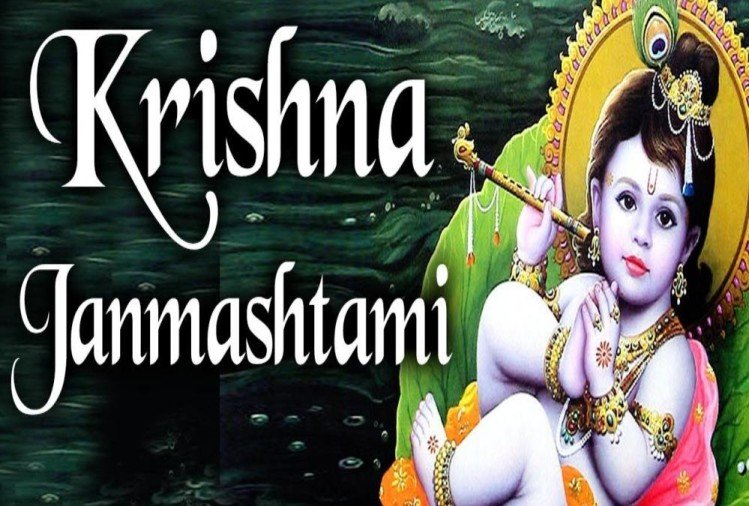 Krishna Janmashtami 2018 date, Wishes, Status, Messages, Sms, Quotes