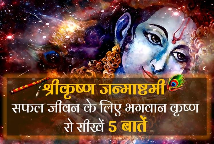 krishna janmashtami 2018 to achieve success in life learn from lord krishna these 5 things