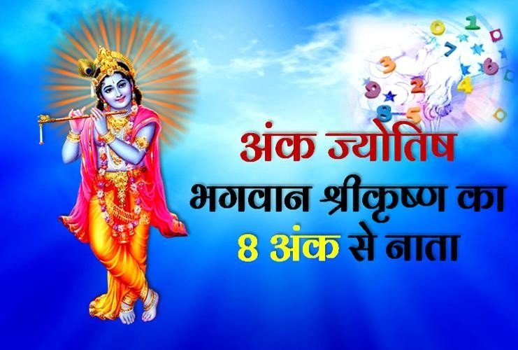 krishna janmashtami 2018 why lord krishna love number 8 numerology predictions