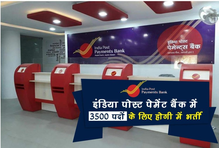 india post payment banks jobs for banking professional