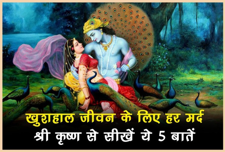 Janmashtami 2018 Every Men Should Learn These 5 Things To Have