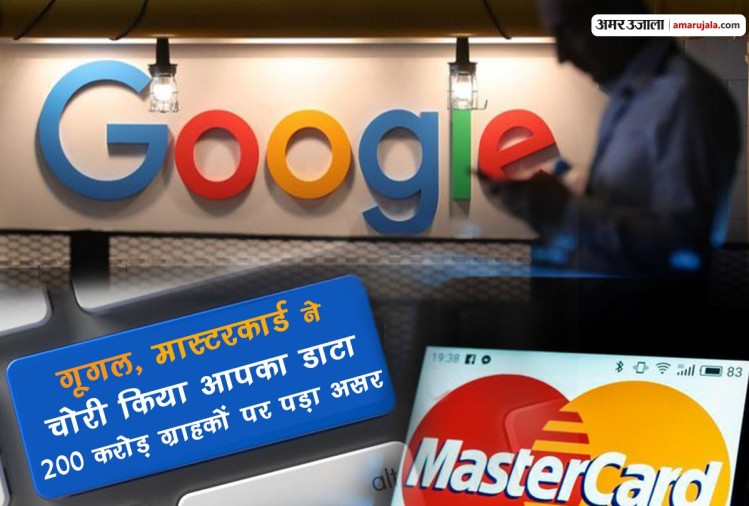 google mastercard secret deal to track your spending