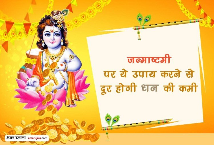 Janmashtami 2018: These tricks used on krishna birthday can help you to overcome money problems
