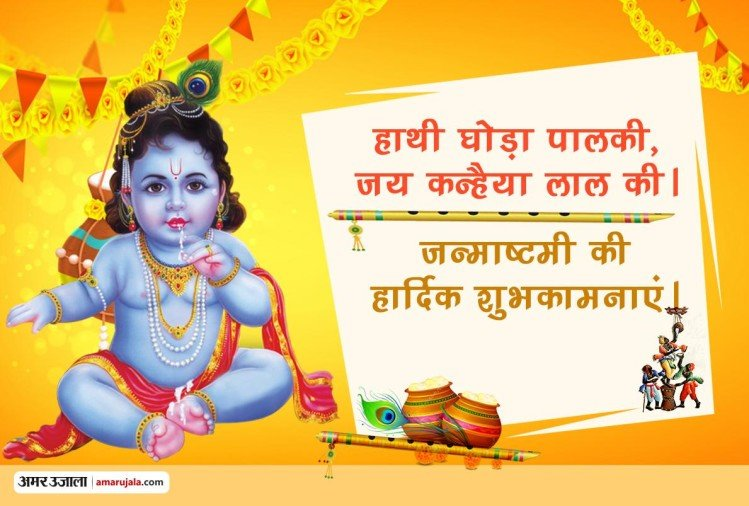 happy krishna janmashtami 2018 send krishna janmashtami wishes images and sms to your friends