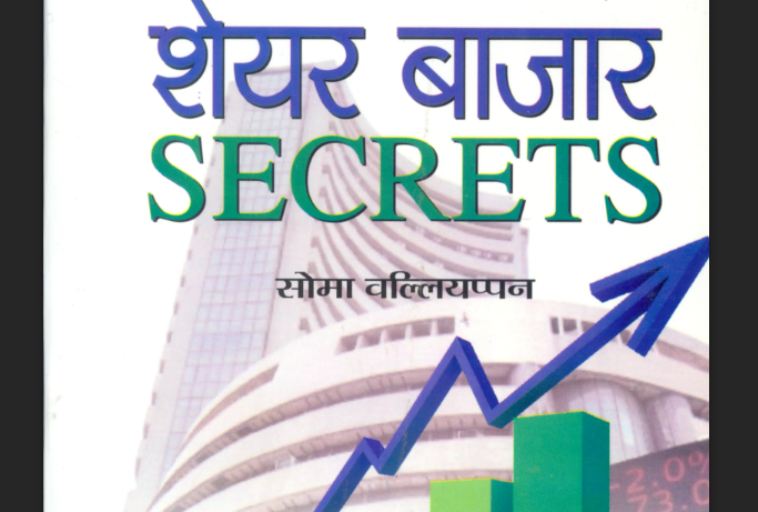 share bazaar secrets book review in hindi