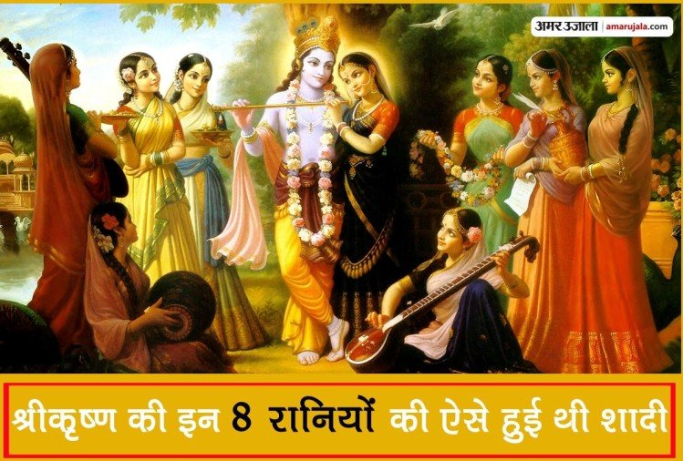 Janmashtami 2018: Not only radha rukmani these 8 queen were also dear to lord krishna