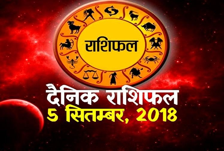 5 September 2018 rashifal daily horoscope 5th day of September month