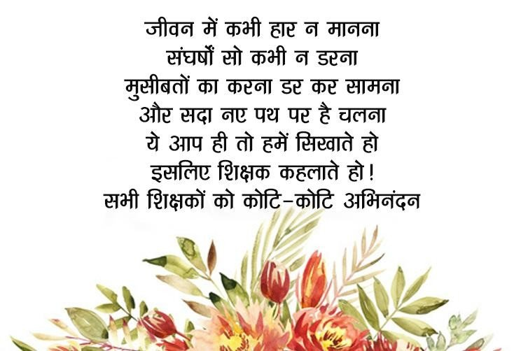 Teachers Day 2018 Sms Quotes Whatsapp Messages Wishes And