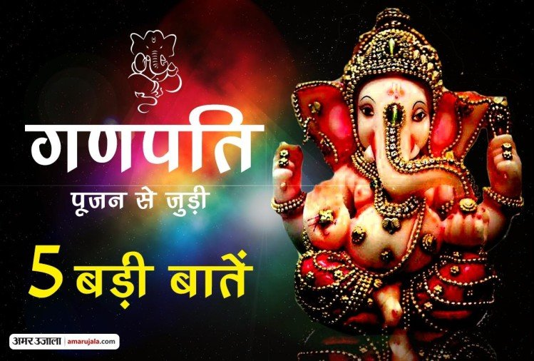 Ganesh Chaturthi 2018: 5 Tips to please Lord Ganesha to solve all your problems