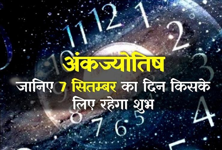 Ank Jyotish: numerology astrology 7th September 2018