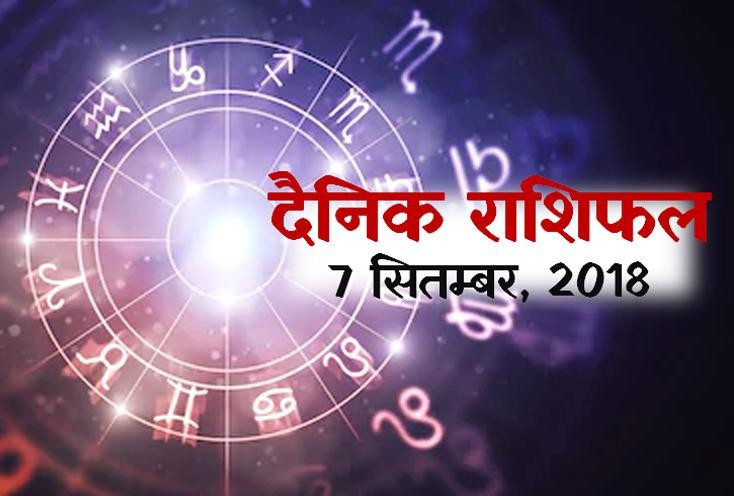 7 September 2018 rashifal daily horoscope 7th day of September month