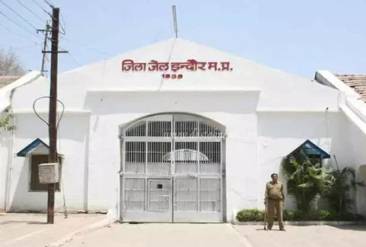 Image result for अहिल्याबाई जेल मध्यप्रदेश