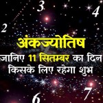 Ank Jyotish: numerology astrology 11th September 2018