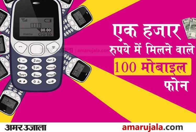 10 Feature phone under Rs 1,000 with dual sim support