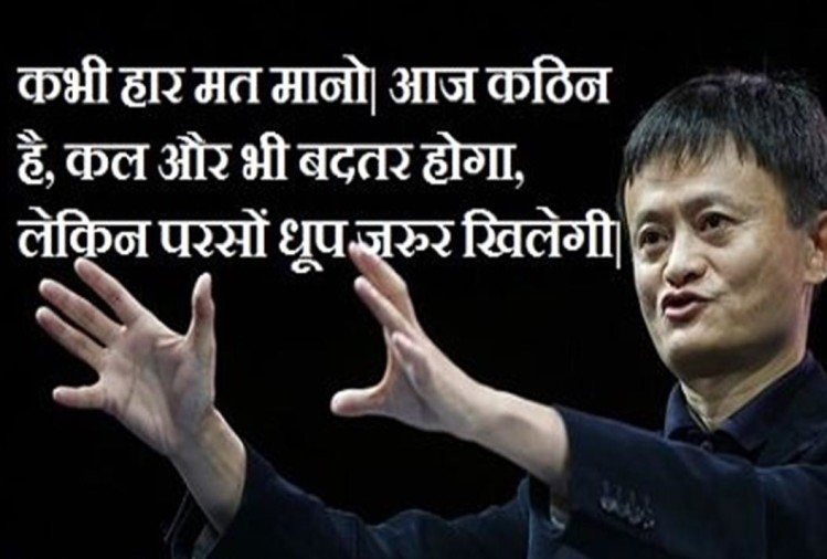 Jack Ma alibaba leadership entrepreneurship successful quotes in hindi and english