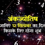 Ank Jyotish: numerology astrology 12th September 2018