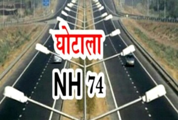 nh 74 scam
